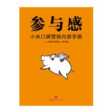 《参与感:小米口碑营销内部手册》