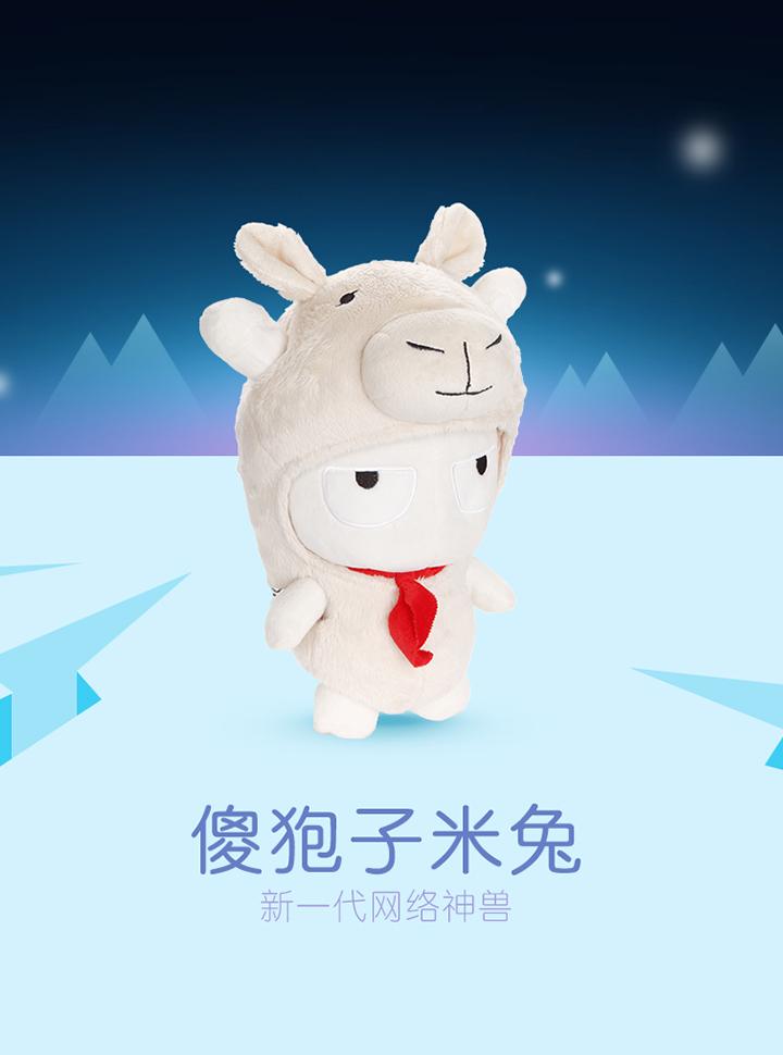 【配件优惠套装】米兔cos套装——小米手机官网