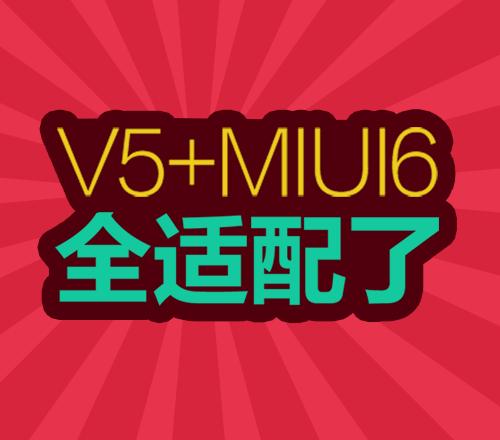 V5+MIUI6全适配了!