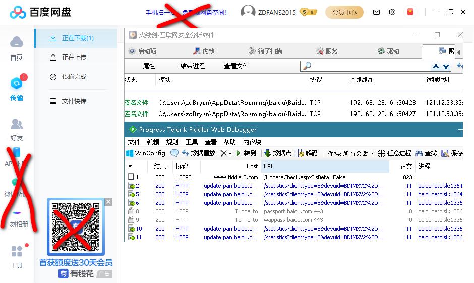 百度网盘PC客户端v7.2.1.1 去广告绿色纯净の百度网盘客户端-小李子的blog